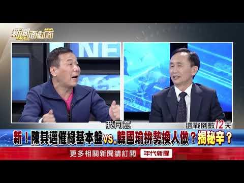 菊「韓混淆台灣價值」!鍾小平:快樂的讓我們贏吧!選輸會死?【新聞面對面】