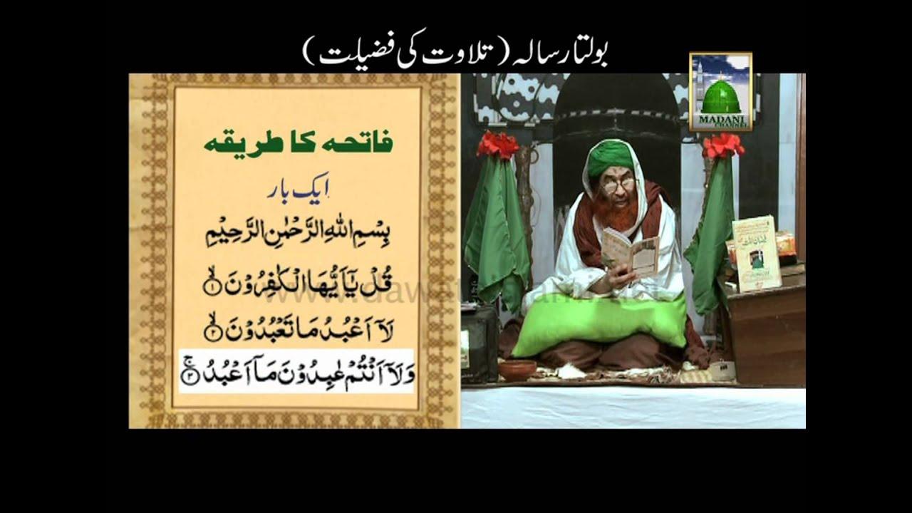 Bolta Risalah - Esal e Sawab ke Madani Phool (Fatiha ka Tareeqa) - Maulana  Ilyas Qadri by Madani Channel