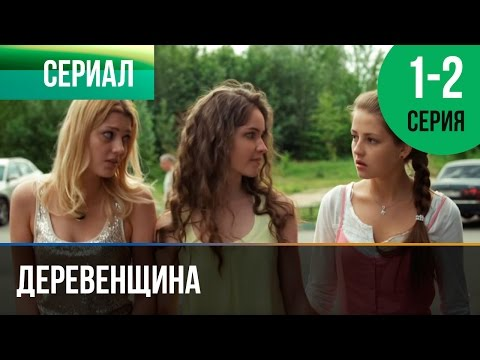 ▶️ Деревенщина | 1 и 2 серия - Мелодрама | Фильмы и сериалы - Русские мелодрамы - Видео онлайн