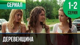 Деревенщина | 1 и 2 серия - Мелодрама | Фильмы и сериалы - Русские мелодрамы