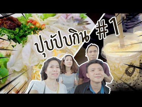 Vlog ปุบปับกิน - สมบูรณ์โภชนา - ชานมไข่มุกอัสลาน - วันที่ 10 Aug 2019