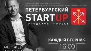 Петербургский стартап. Телемаркетинг
