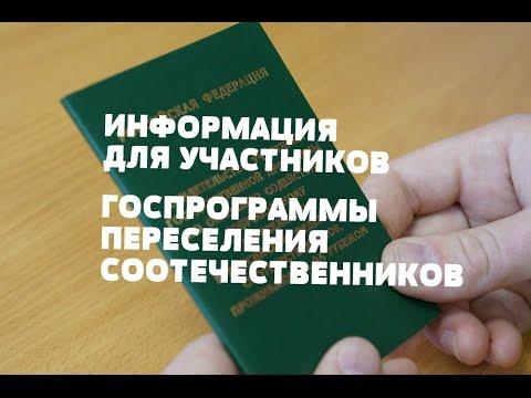 ИНФОРМАЦИЯ ДЛЯ УЧАСТНИКОВ ГОСПРОГРАММЫ ПЕРЕСЕЛЕНИЯ|SvetlanaShin