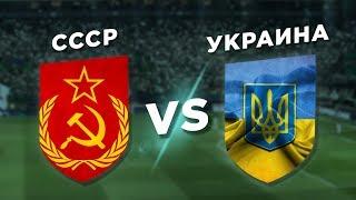 БЛОХИН-ШЕВЧЕНКО: СССР vs УКРАИНА - Один на один