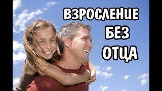 Взросление в семье без отца