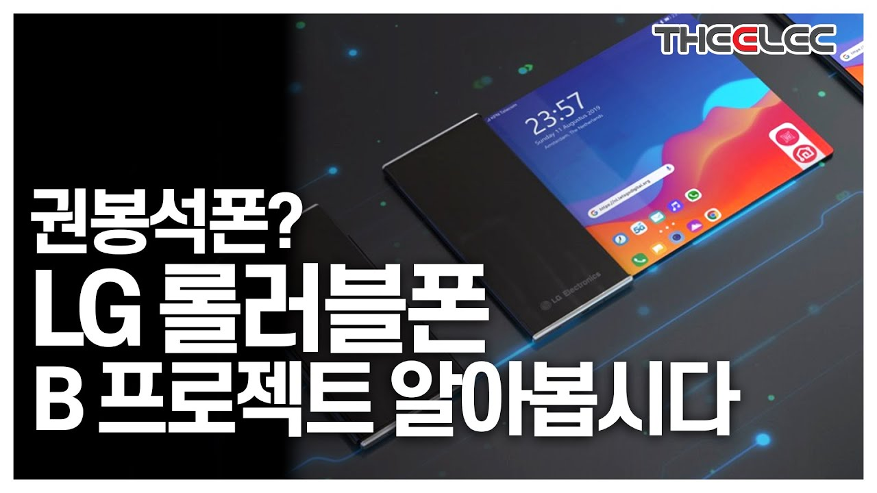 권봉석폰? LG 롤러블폰 B 프로젝트 알아봅시다