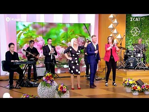 Χαρά Βέρρα - Γιώργος Βελισσάρης - Γωγώ Τσαμπά Love it με την Ιωάννα Μαλέσκου Δευτέρα του Πάσχα 2021