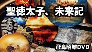 2012年09月 収録「聖徳太子、未来記」 Amazonで購入▷http://bit.ly/2ldR...