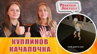 Реакция девушек - Куплинов - КАЧАЛОЧКА Gym Simulator. Реакция
