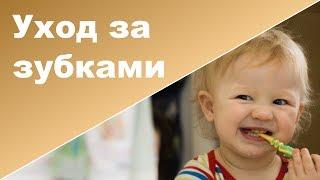 Первые зубы малыша | Первая зубная щетка ребенка