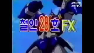 1996년 MBC 방영.