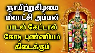POWERFUL MEENAKSHI AMMAN PADALGAL | Meenakshi Amman Tamil Padagal | Best Tamil Devotional Songs