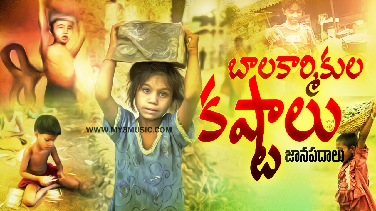 Child Labor Songs - Bala Karmikula Kastalu - Folk Songs - JUKEBOX