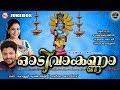 Download ഓടിവാ കണ്ണാ | ODI VAA KANNA | Hindu Devotional Songs Malayalam | Guruvayoorappan Songs MP3 song and Music Video