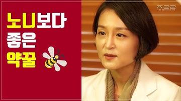 노니보다 좋은 마누카꿀ㅣ암환자의 꿀 활용법 1편 l Manuka honey _ Lifestyle medicine  [정라레]