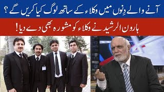 Haroon Rasheed Latest Analysis On Current Situation  14 December 2019  92newshd
