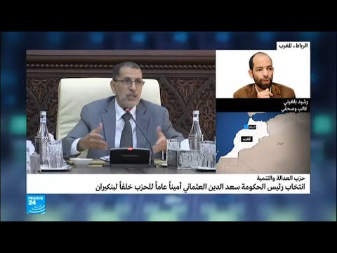هل طويت صفحة بنكيران بعد انتخاب العثماني خلفا له؟  - نشر قبل 3 ساعة