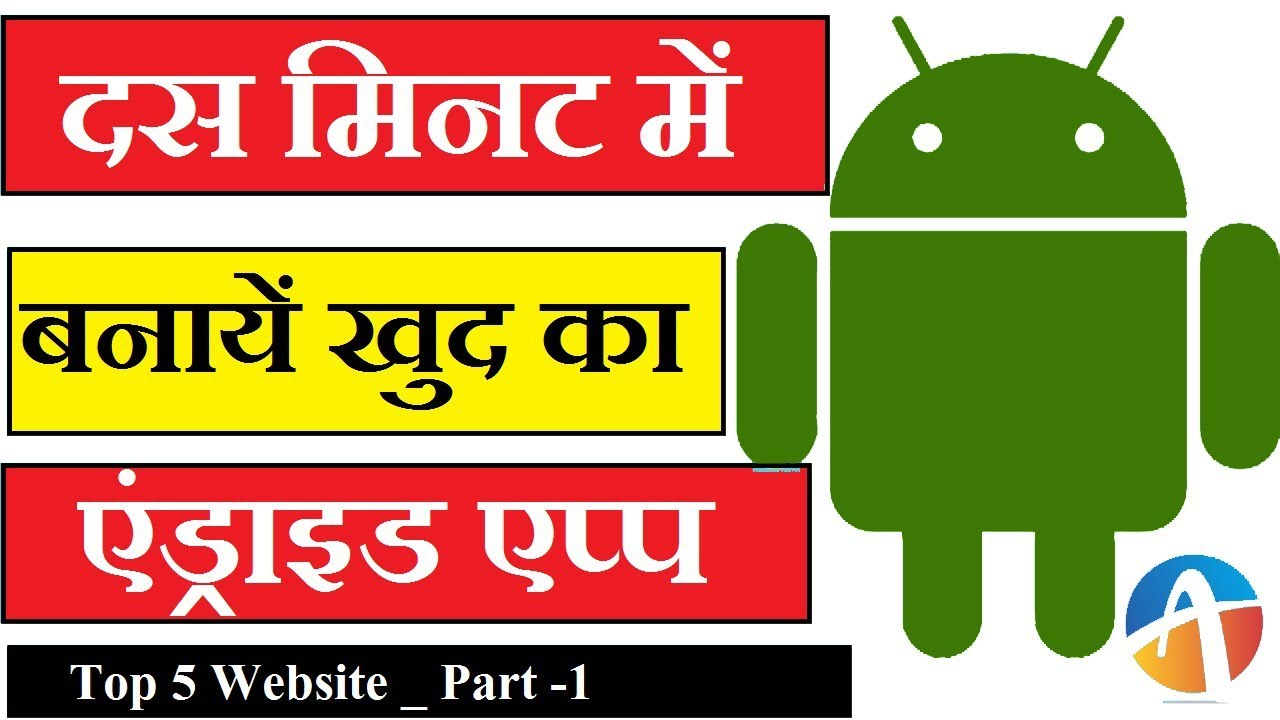 How To Create Android Apps Free Top 5 Website Make