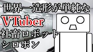 「世界一造形が単純なVTuber自己紹介」のサムネイル