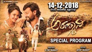 Aranyani Special Program   Aranyani New  Kannada Movie   Anjan Gowda,Teju Ponnappa   #siritv