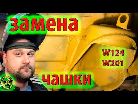 Замена чашки Мерседес W124