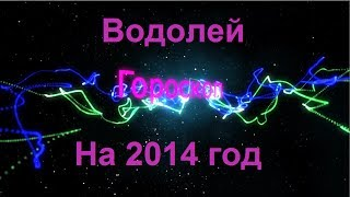 видео Гороскоп на 2013 год Водолей