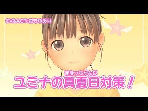 【真夏日対策】マジカルユミナの今日もお兄ちゃんねる♪#39