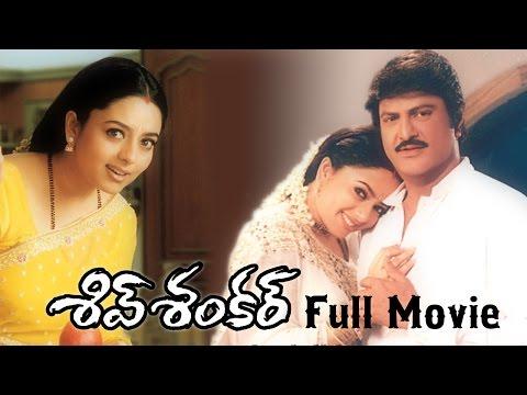 Shiva Shankar Telugu Full Length Movie || Mohan Babu, Soundarya & Geeta