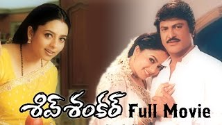 Shiva Shankar Telugu Full Length Movie || Mohan Babu, Soundarya & Geeta