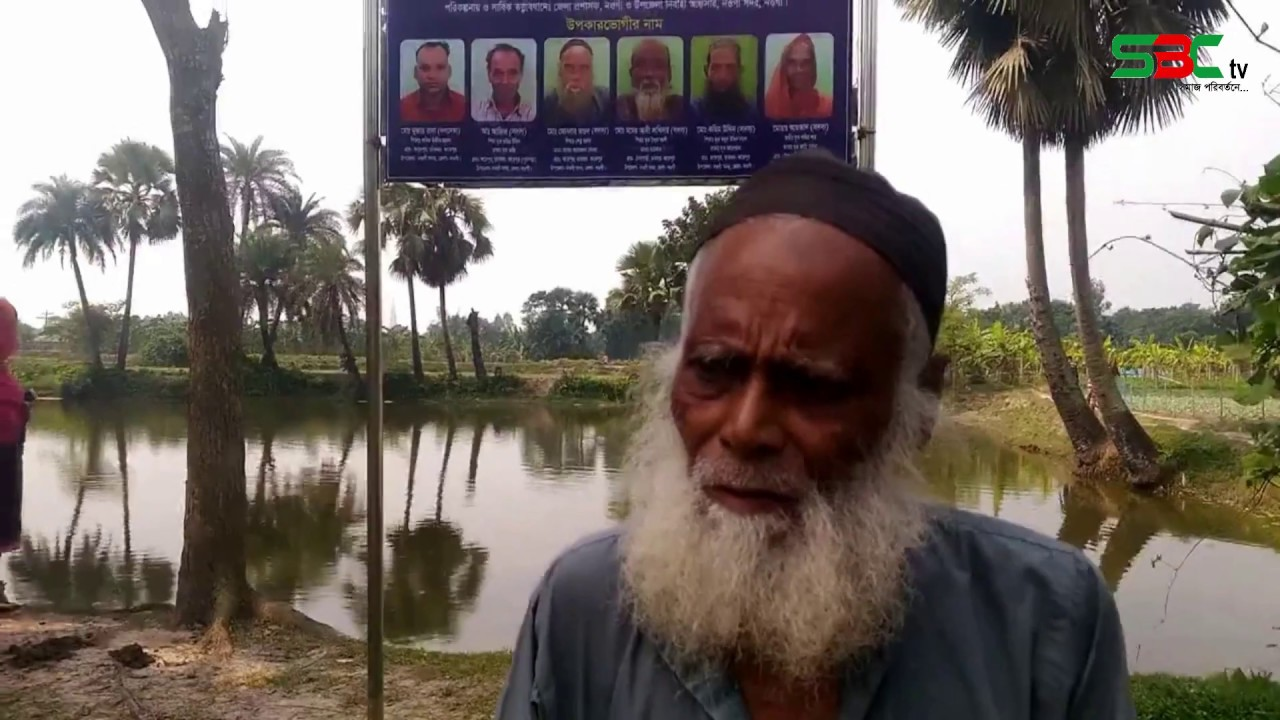 নওগাঁর উন্নয়নমূলক কার্যক্রমের চিত্র নিয়ে বিশেষ ভিডিও ডকুমেন্টারি-SBC TV