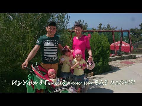 Из Уфы в Геленджик на ВАЗ 2108 с тремя детьми)))