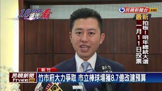 味全龍回歸 主場相中新竹市立棒球場-民視新聞