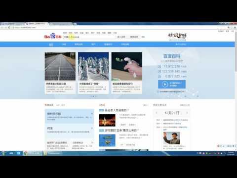 Internet Marketing China 03 - Baike Chinese Wiki