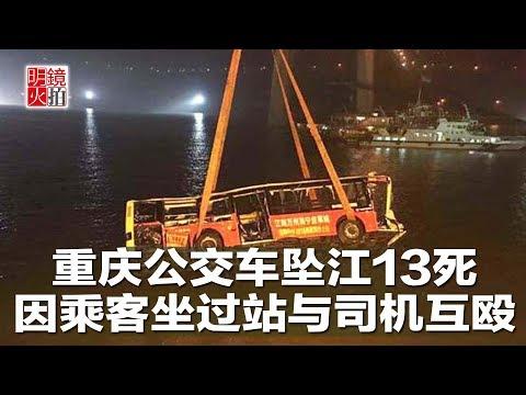 新闻时时报|重庆公交车坠江13死,只因乘客坐过站与司机互殴(20181102)