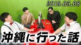 【たちラジ】たっちアカデミーラジオ第1回「沖縄に行った話」