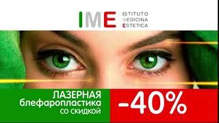 Лазерная блефаропластика скидка 40%