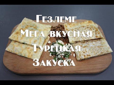 Гезлеме быстрая закуска с двумя видами начинки . Турецкая кухня