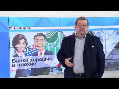 СУТЬ ДЕЛА - Банки хорошие и плохие 1 часть