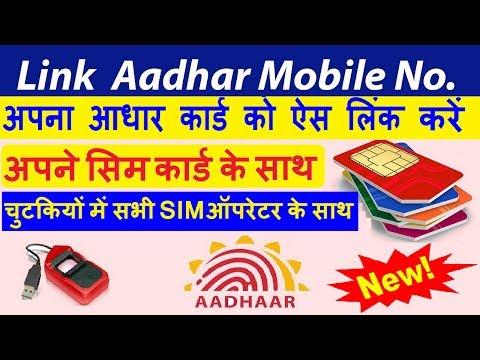 ऐसे सिम के साथ आधार कार्ड को लिंक करें चुटकियों में ?Link Aadhaar Number with Sim Card