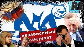 "Трусливая ""Единая Россия"". Холуи Путина дали в зад?"