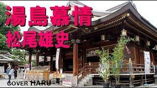 「湯島慕情」松尾雄史 cover HARU