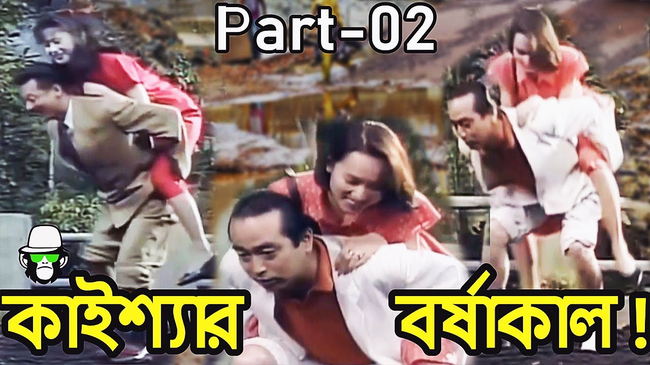 Kaissa Funny Rainy Season | Part 02 | কাইশ্যার বর্ষাকাল। দ্বিতীয় পর্ব । Bangla New Comedy