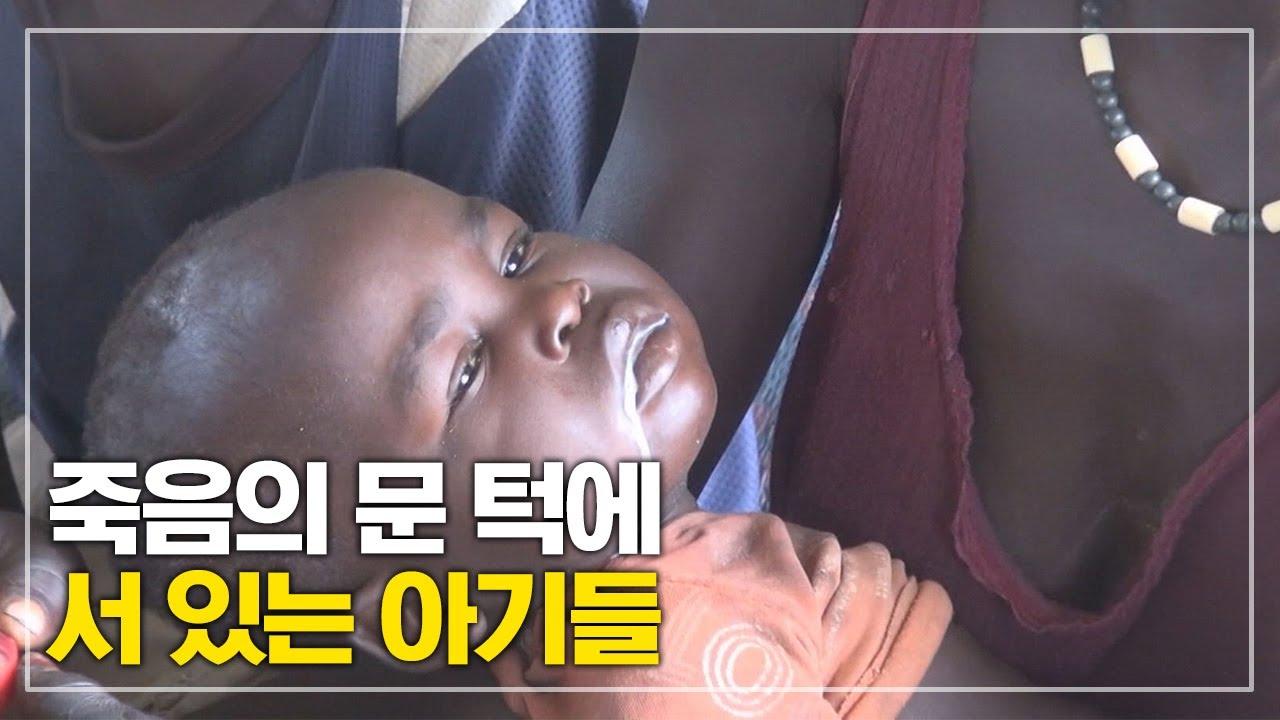 영양실조 상태로 태어나 이후로도 영양을 제대로 섭취하지 못 해 죽음의 문 턱에 서 있는 아기들