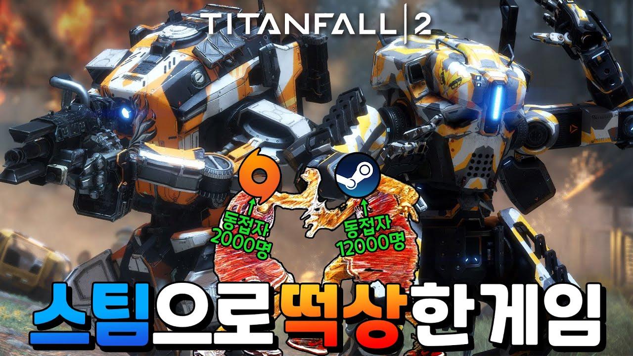 타이탄폴2는 하이퍼 FPS가 무엇인지 제대로 보여주는 끝판왕 게임입니다 [Titanfall 2]