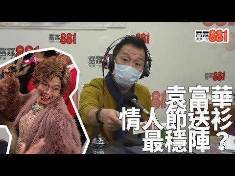 【GiveYou5】情人節貼士!?袁富華送衫畀女友唔啱都冇問題!