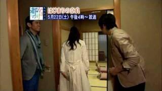 真矢みき 西村和彦 桜木涼介 都のかほり 奈良 平城宮跡 和牛.