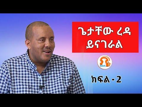 Exclusive Interview With Getachew Reda -Part 2 10-20-2019