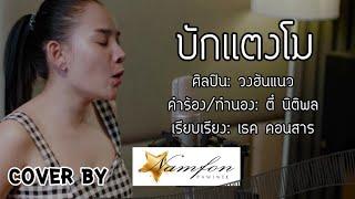 บักแตงโม - น้ำฝน ภาวินี [ cover version]