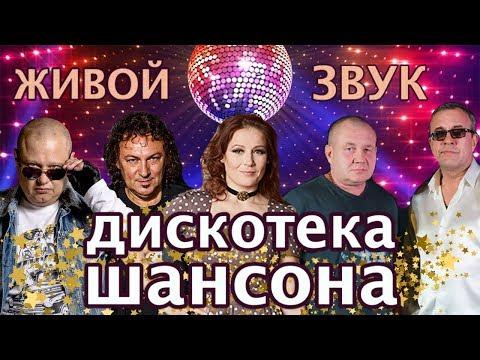 Дискотека Шансона -  LIVE (Живой концерт)