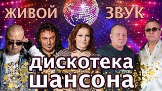 Download Дискотека Шансона -  LIVE (Живой концерт) Mp3 and Videos